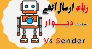 نرم افزار ربات ارسال اتوماتیک آگهی تبلیغاتی در دیوار 1