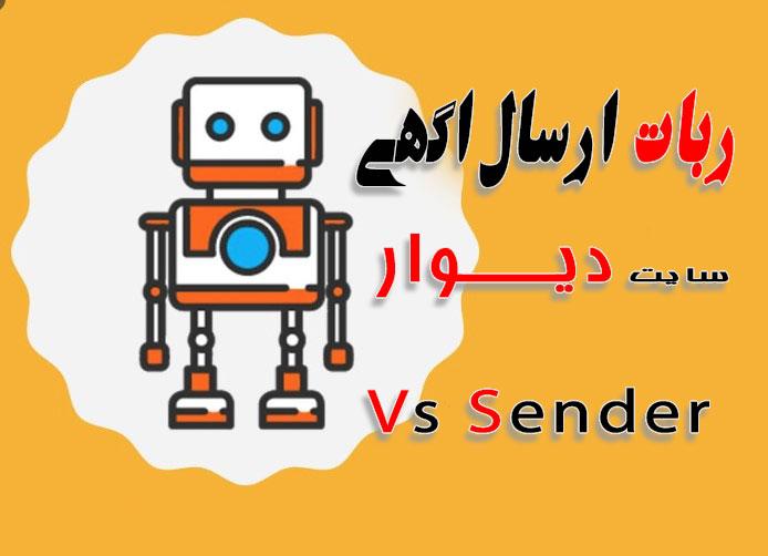 نرم افزار ربات ارسال اتوماتیک آگهی تبلیغاتی در دیوار 2