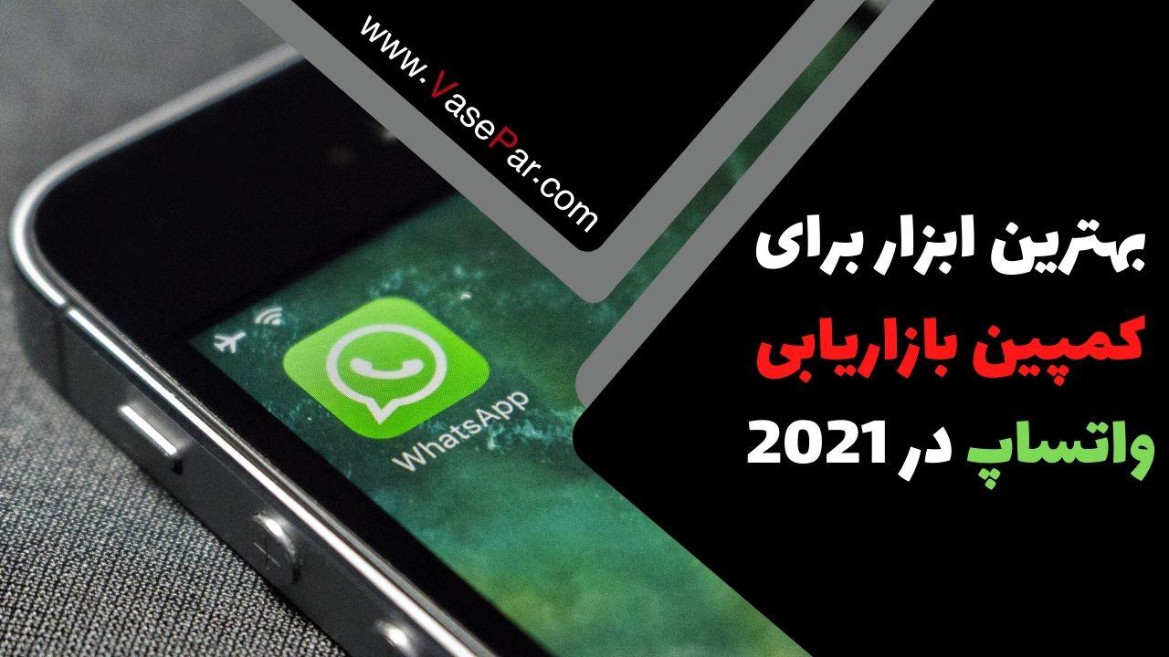 بهترین ابزار برای کمپین بازاریابی واتساپ در 2021