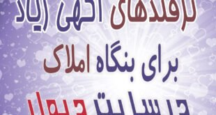 ترفند اگهی دیوار املاک