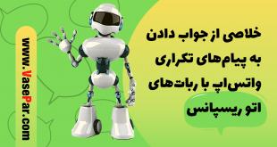 ربات های اتو ریسپانس